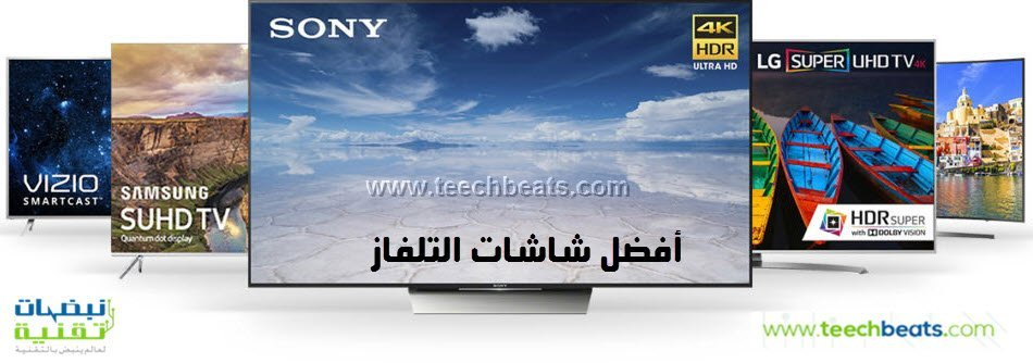 أفضل شاشات تلفاز