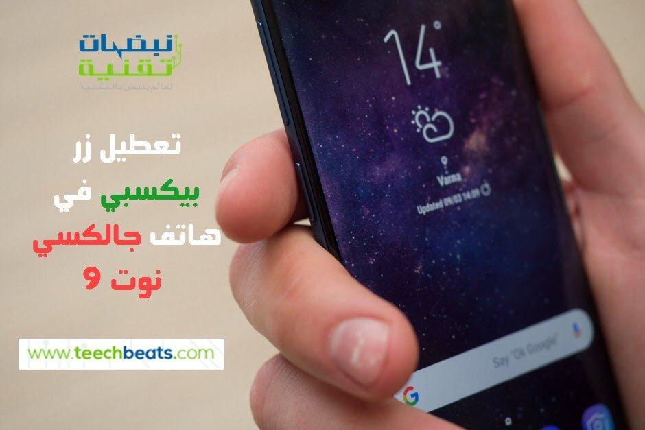 تعطيل زر Bixby في هاتف جالكسي نوت 9