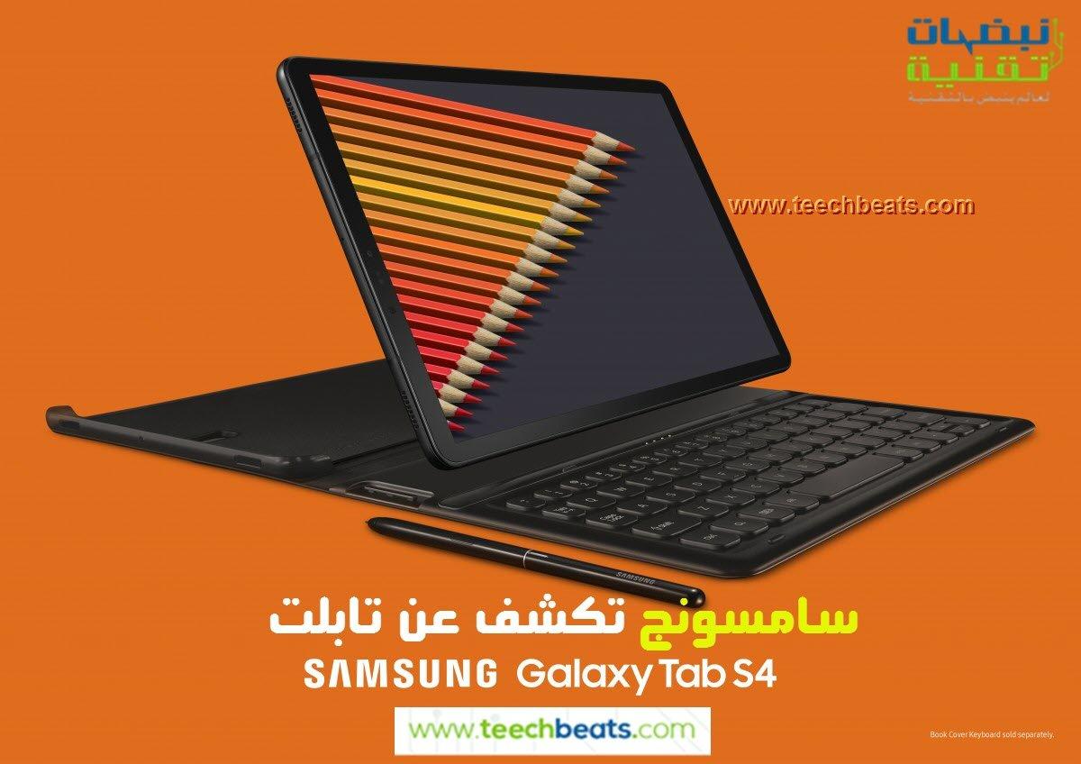 galaxy-tab-s4-7