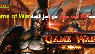 لعبة Game Of War