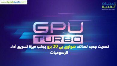 ميزة GPU Turbo