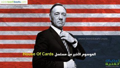 Photo of نتفليكس تعلن عن عرض الموسم الأخير من مسلسل House of Cards