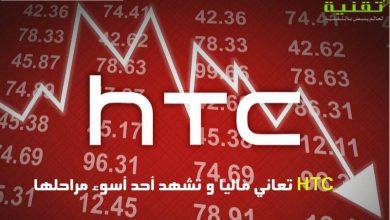 Photo of HTC الشركة لا زالت تتكبد خسائر مالية ضخمة