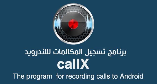 تسجيل المحادثات الهاتفية