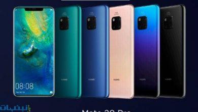 Photo of فيديو : هاتف Huawei Mate 20 Pro اختبار مقاومة الخدوش و شدة الصلابة