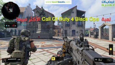 Photo of لعبة Call of Duty: Black Ops 4 الأكثر مبيعا خلال سنة 2018