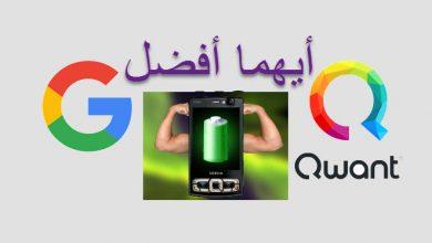 Photo of Google vs Qwant: ما هو أفضل محرك بحث للحفاظ على بطارية هاتفك ؟