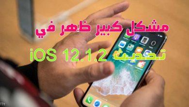 Photo of تنبيه : لا تقم بتثبيت تحديث iOS 12.1.2 على هاتفك آيفون ، لماذا ؟؟؟
