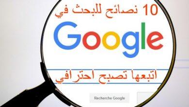 Photo of كيفية البحث في جوجل ، اتبع هذه النصائج ستصبح محترفا حقا