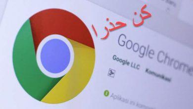 صورة القراصنة تستخدم أداة على جوجل كروم لسرقة أرقام السر لحساباتك