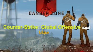 Photo of لعبة Counter-Strike: Global Offensive مجانية الآن و نمط Battle Royal للعبة