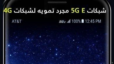 صورة احتيال من المعيار الثقيل : AT&T تظهر شبكات 4G على أنها 5G