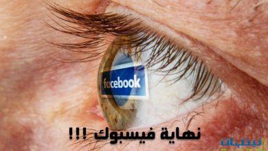 Photo of نهاية فيسبوك ؟!! تراجع خطير في عدد المستخدمين و العديد يرغب في الانسحاب