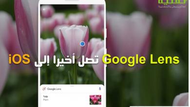 Photo of و أخيرا ! ميزة Google Lens قادمة إلى نظام iOS عن طريق تطبيق بحث جوجل