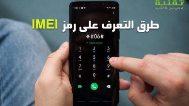 Photo of اكتشف جميع طرق التعرف على IMEI الهاتف