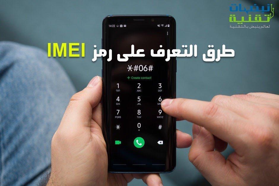 جميع طرق التعرف على IMEI الهاتف
