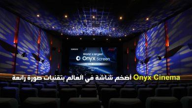 Photo of سامسونج تبدع : شاشة Onyx Cinema بمقاس 14 متر تغني عن استعمال أجهزة العرض
