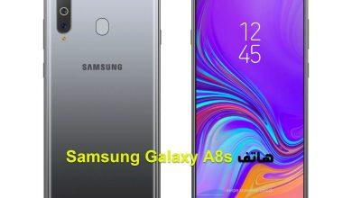 Photo of كل ما تود معرفته عن هاتف Samsung Galaxy A8s