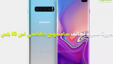 Photo of تسريب صور هاتف +Galaxy S10 القادم من سامسونج