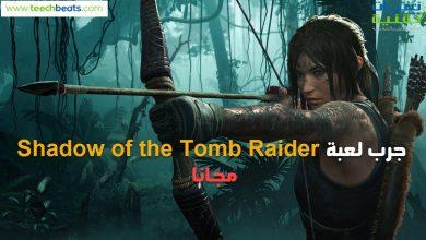 Photo of جرب لعبة Shadow of the Tomb Raider مجانا الآن