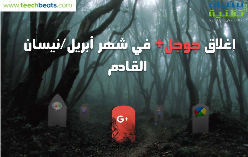 شبكة جوجل+ الإجتماعية