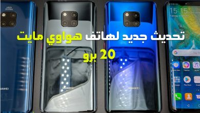 صورة هاتف Huawei Mate 20 Pro : تحديث ضخم جديد