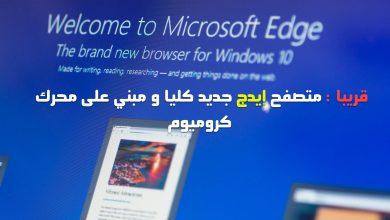 Photo of مايكروسفت تستبدل متصفح إيدج بمتصفح جديد مبني على نواة كروم من جوجل