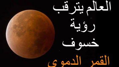 Photo of القمر الدموي : ترقبوا الخسوف الكلي للقمر فجر غد الإثنين