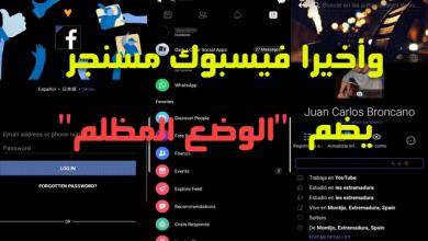 Photo of وأخيرا الوضع المظلم متاح على فيسبوك مسنجر Facebook Messenger