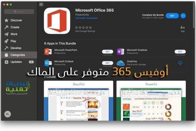 برنامج مايكروسوفت أوفيس 365