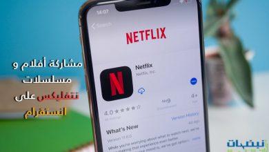 Photo of تطبيق نتفليكس على الآيفون يسمح لك بمشاركة الأفلام و المسلسلات على انستغرام