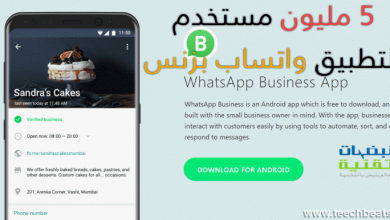 Photo of تطبيق واتساب بزنس يتجاوز سقف 5 مليون مستخدم