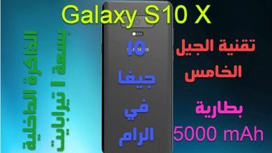 Photo of جالكسي اس 10 اكس :بتقنية 5G، وبطارية 5000 mAh، وذاكرة داخلية بسعة 1 تيرابايت، و 10 جيغا في الرام