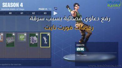 Photo of رفع دعاوي قضائية بسبب سرقة رقصات لعبة فورتنايت