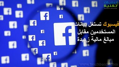 Photo of فضيحة فيسبوك أخرى : الشركة تدفع 20 دولار شهريا للمراهقين مقابل استغلال بياناتهم