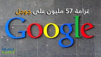Photo of فرنسا تفرض غرامة 57 مليون دولار على جوجل بسبب قانون حماية البيانات