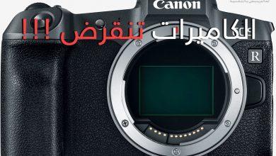 Photo of كانون تؤكد بأن سوق الكاميرات سوف ينخفض إلى النصف بسبب الهواتف الذكية