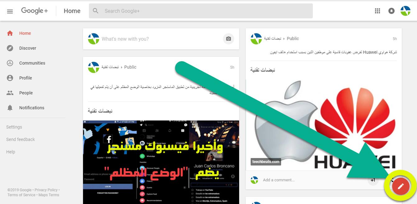 كيفية النشر على جوجل