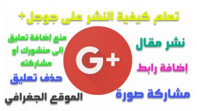صورة كيفية النشر على جوجل بلس (مقال، رابط ، صورة، استطلاع، تعديل، حذف تعليق…)