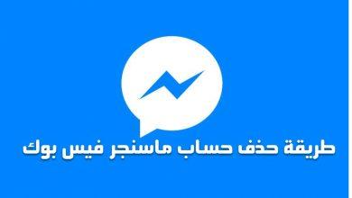 Photo of كيفية حذف ماسنجر الفيسبوك نهائيا facebook messenger