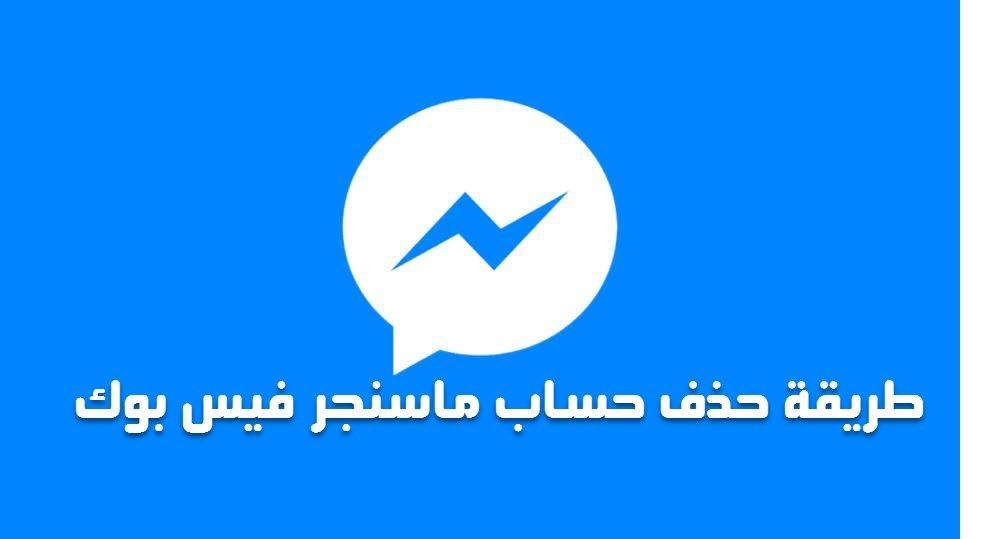 كيفية حذف ماسنجر الفيسبوك
