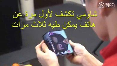 صورة تكشف XIAOMI بالفيديو على هاتف قابل للطي 3 مرات ، وأفضل منGalaxy X