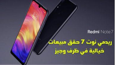 Photo of هاتف Redmi Note 7 : شاومي باعت 100.000 وحدة في ظرف 8 دقائق فقط!