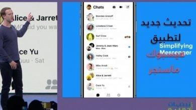 صورة تصميم جديد لتطبيق فيسبوك ماسنجر و المفاجأة : الكل متذمر !!!