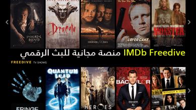صورة موقع IMDb يطلق Freedive منصة مجانية للبث الرقمي
