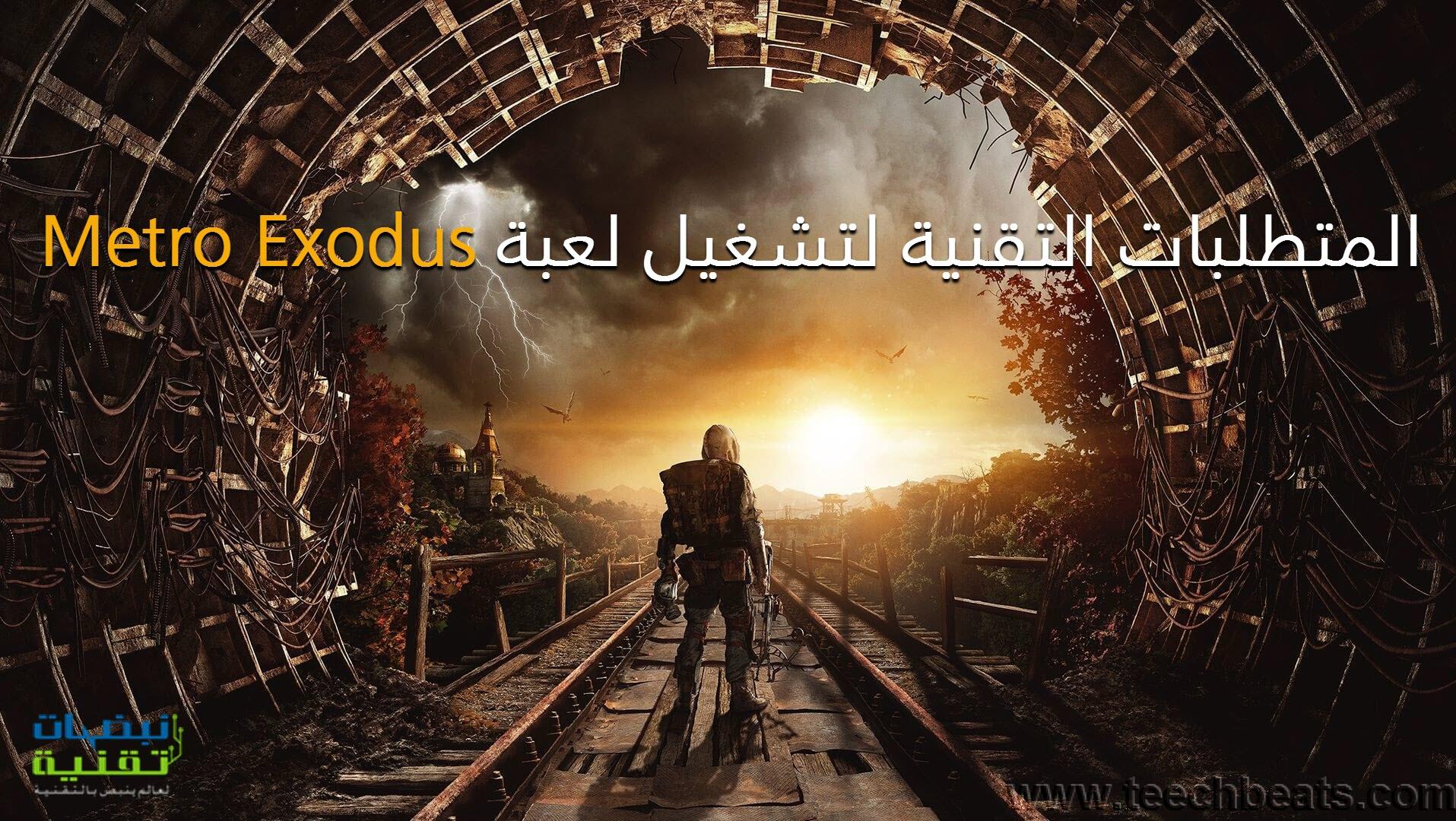 لعبة Metro Exodus على PC