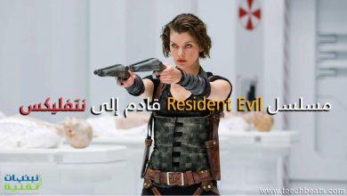 صورة نتفليكس تقرر تحويل فيلم Resident Evil إلى مسلسل تلفزيوني