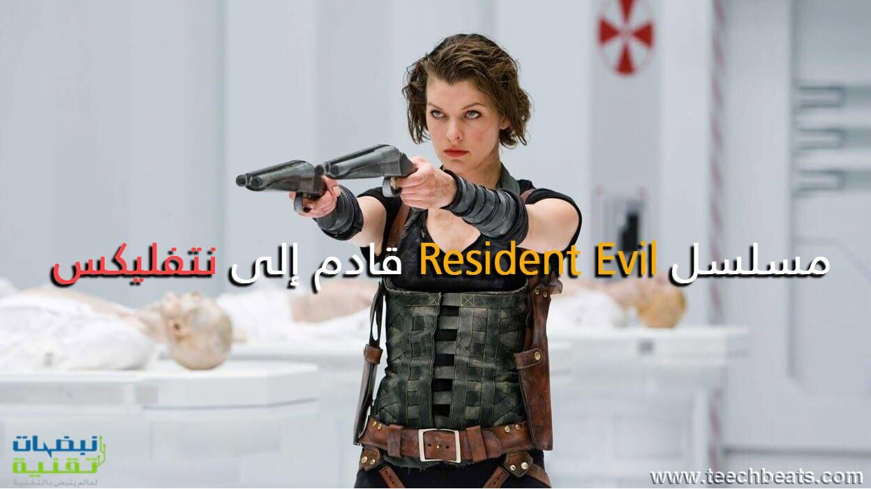 فيلم Resident Evil