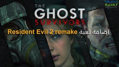 إضافة Resident Evil 2 remake