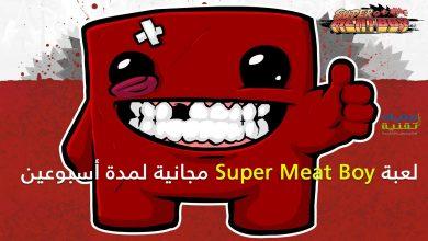Photo of لعبة Super Meat Boy مجانية الآن على متجر Epic Games للألعاب